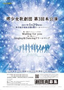 2016本公演チラシ(裏)